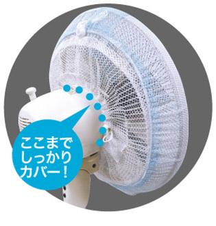 取り外しOK!Wメッシュ扇風機ネット